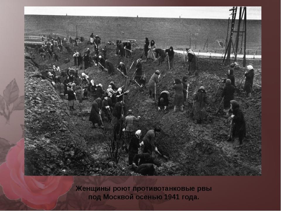 Женщины роют противотанковые рвы под Москвой осенью 1941 года.