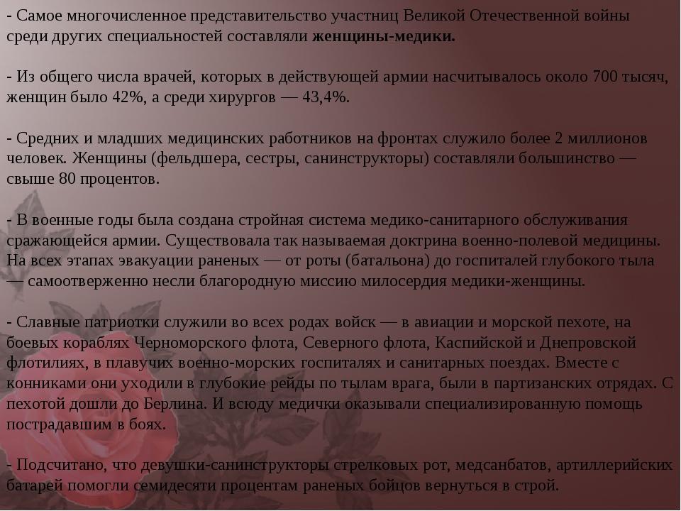 - Самое многочисленное представительство участниц Великой Отечественной войны...
