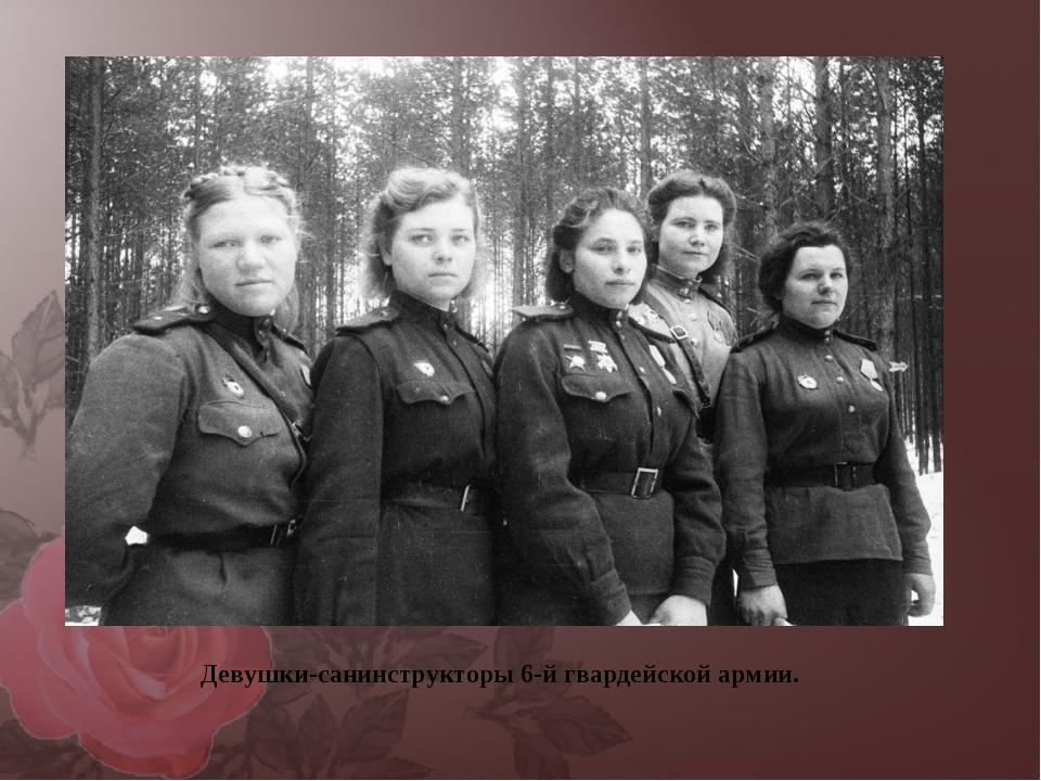 Девушки-санинструкторы 6-й гвардейской армии.