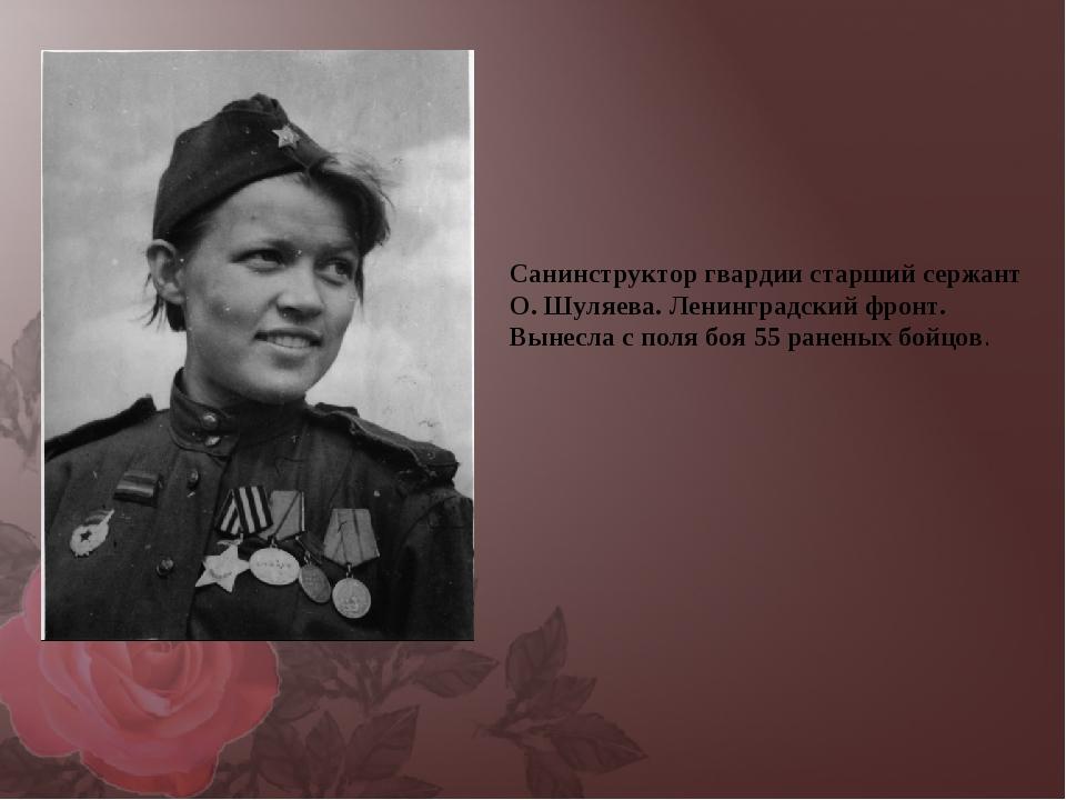 Санинструктор гвардии старший сержант О. Шуляева. Ленинградский фронт. Вынесл...