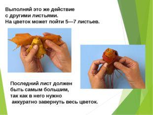 Выполняй это же действие с другими листьями. На цветок может пойти 5—7 листье