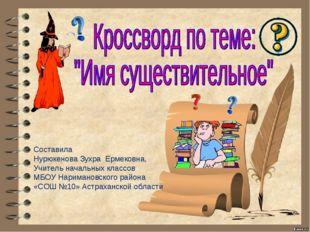 Составила Нурюкенова Зухра Ермековна, Учитель начальных классов МБОУ Наримано