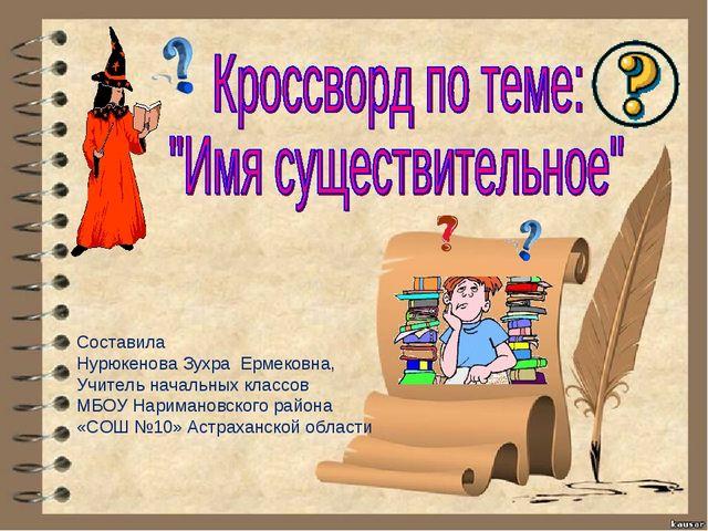 Составила Нурюкенова Зухра Ермековна, Учитель начальных классов МБОУ Наримано...