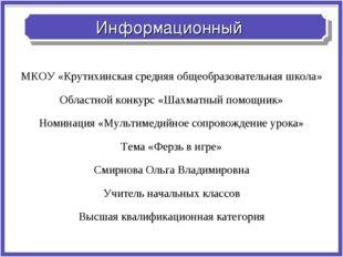Информационный МКОУ «Крутихинская средняя общеобразовательная школа» Областно