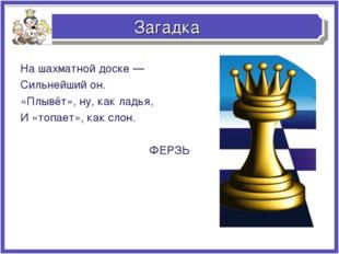 Загадка На шахматной доске — Сильнейший он. «Плывёт», ну, как ладья, И «топае