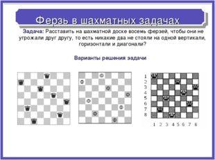 Ферзь в шахматных задачах Задача: Расставить на шахматной доске восемь ферзе