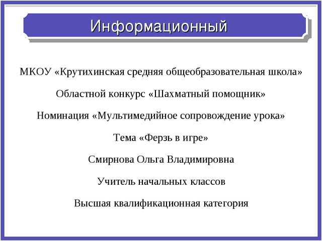 Информационный МКОУ «Крутихинская средняя общеобразовательная школа» Областно...