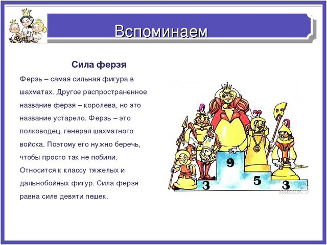 Вспоминаем Сила ферзя Ферзь – самая сильная фигура в шахматах. Другое распрос...