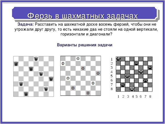 Ферзь в шахматных задачах Задача: Расставить на шахматной доске восемь ферзе...