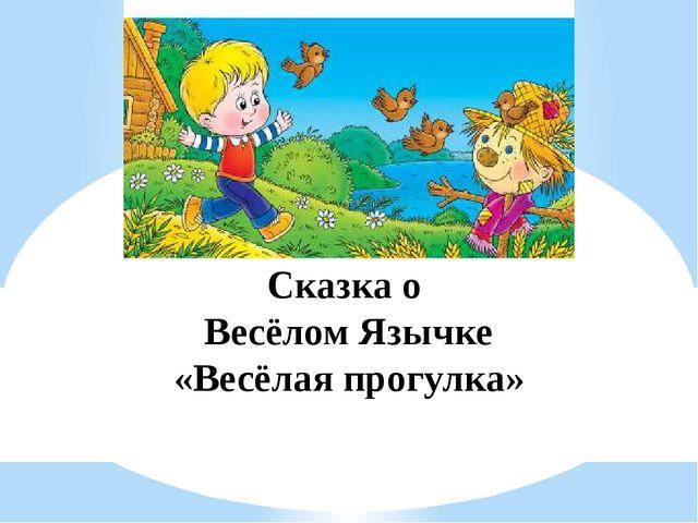 Сказка о Весёлом Язычке «Весёлая прогулка»