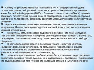 Совету по русскому языку при Президенте РФ и Государственной Думе после мног