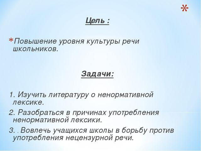 Цель : Повышение уровня культуры речи школьников. Задачи: 1. Изучить литерат...
