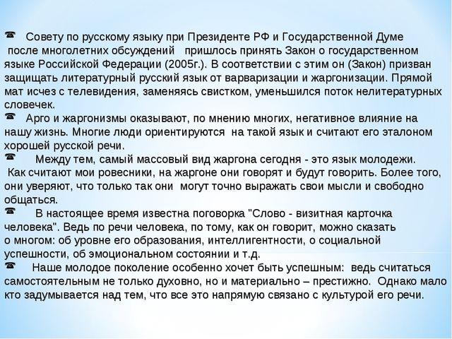 Совету по русскому языку при Президенте РФ и Государственной Думе после мног...