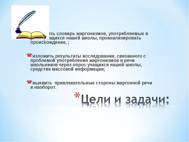 составить словарь жаргонизмов, употребляемых в речи учащихся нашей школы, пр...