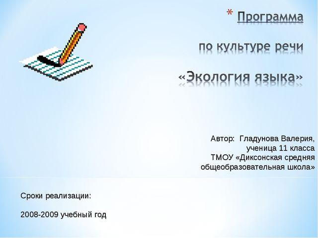 Автор: Гладунова Валерия, ученица 11 класса ТМОУ «Диксонская средняя общеобр...