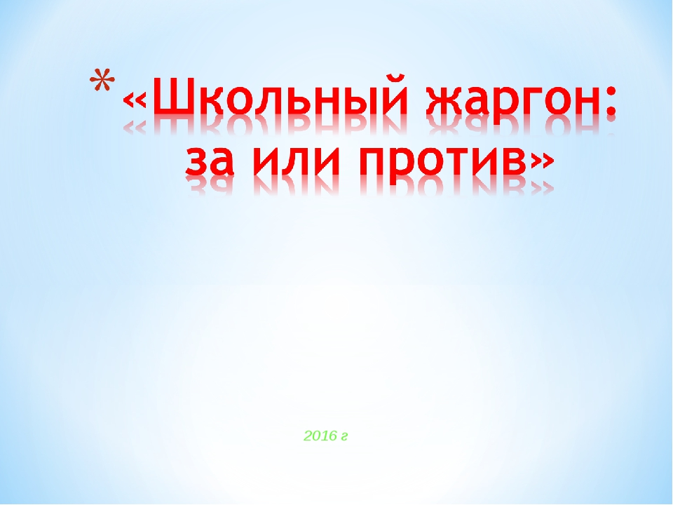 2016 г