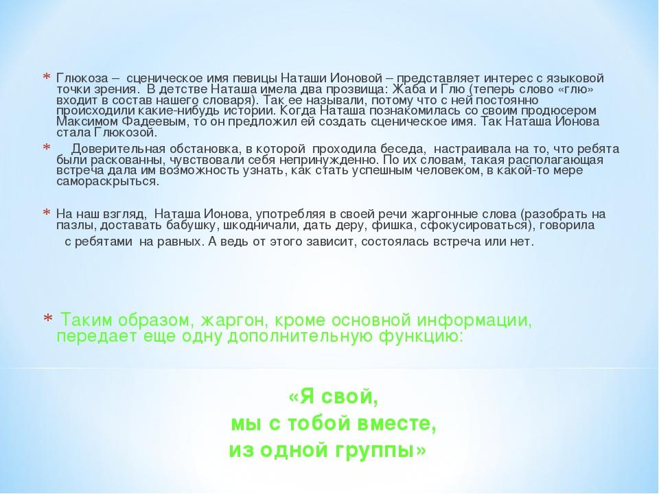 Глюкоза – сценическое имя певицы Наташи Ионовой – представляет интерес с язы...