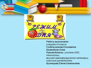 Работу выполнили: учащиеся 8 класса Сидельникова Елизавета Баландина Анна Ру