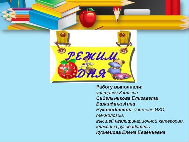 Работу выполнили: учащиеся 8 класса Сидельникова Елизавета Баландина Анна Ру...