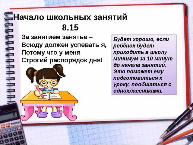 Начало школьных занятий 8.15 За занятием занятье – Всюду должен успевать я, П...