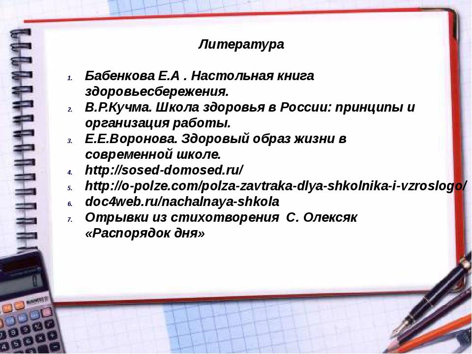Литература Бабенкова Е.А . Настольная книга здоровьесбережения. В.Р.Кучма. Шк...