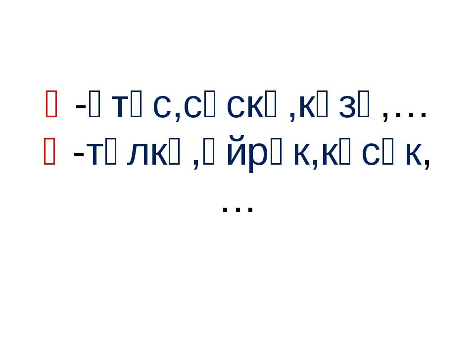 Ә-әтәс,сәскә,кәзә,… Ө-төлкө,өйрәк,көсөк,…