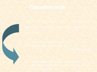 Параллелизм стилистический прием сходного, параллельного построения смежных ф