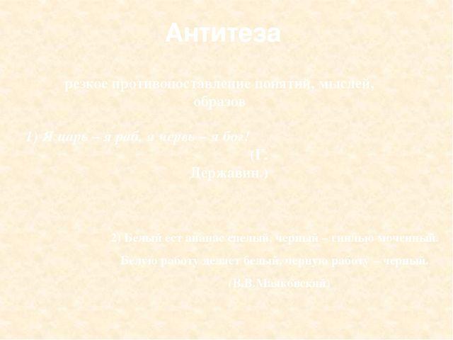 Антитеза резкое противопоставление понятий, мыслей, образов 1) Я царь – я раб...