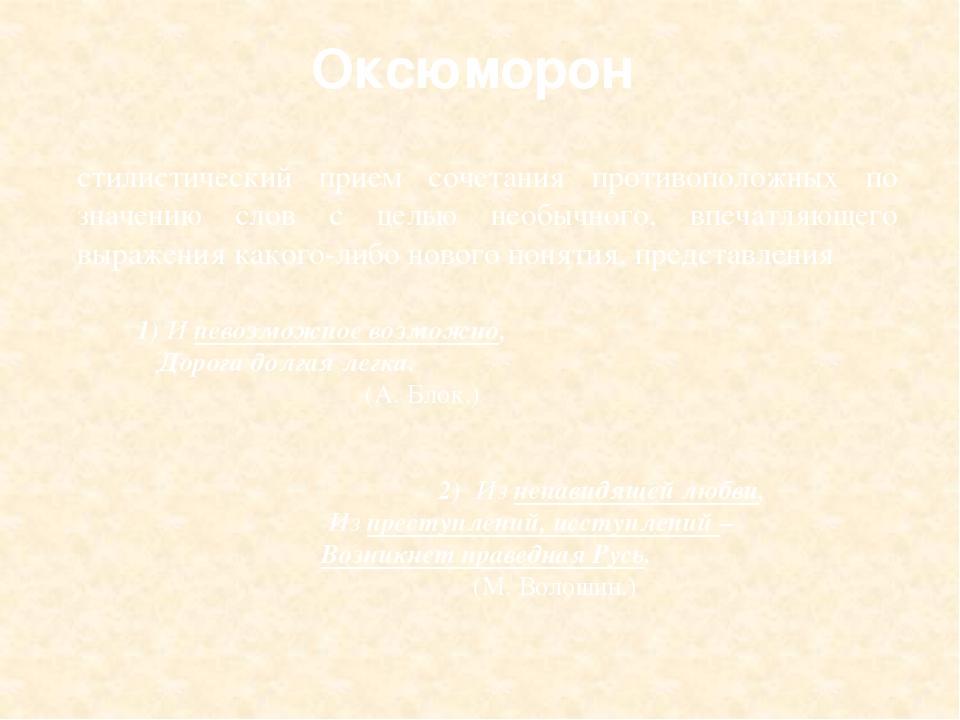 Оксюморон стилистический прием сочетания противоположных по значению слов с ц...