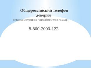Общероссийский телефон доверия (служба экстренной психологической помощи) 8-