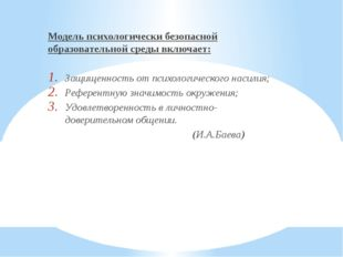 Модель психологически безопасной образовательной среды включает: Защищенност