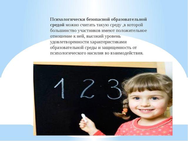 Психологически безопасной образовательной средой можно считать такую среду ,...