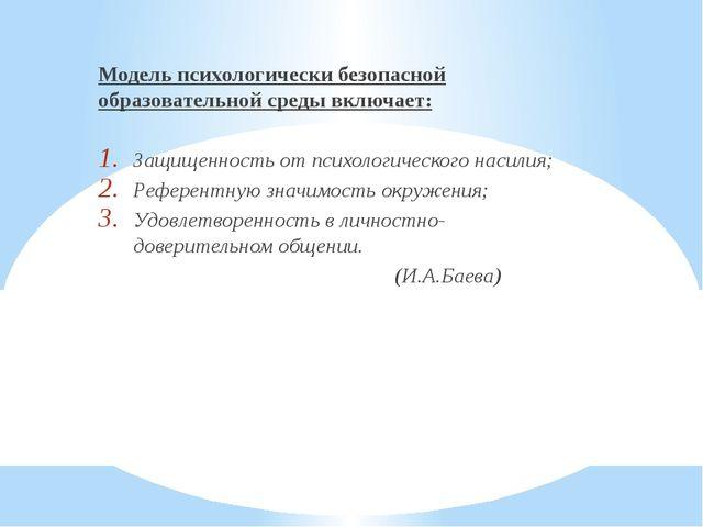 Модель психологически безопасной образовательной среды включает: Защищенност...