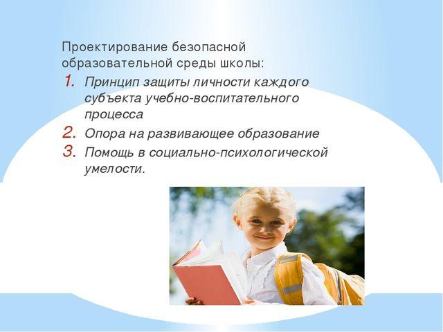 Проектирование безопасной образовательной среды школы: Принцип защиты личнос...