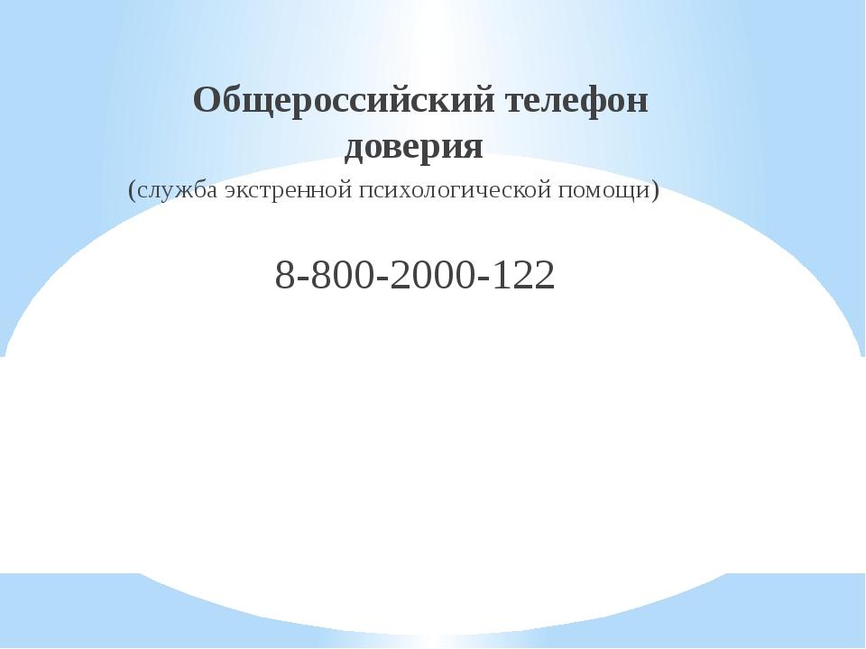Общероссийский телефон доверия (служба экстренной психологической помощи) 8-...