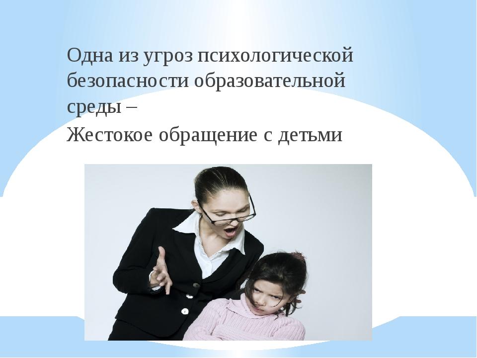 Одна из угроз психологической безопасности образовательной среды – Жестокое...