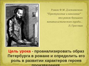 """Роман Ф.М. Достоевского """"Преступление и наказание"""" - это роман большого капит"""