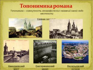 Топонимика – совокупность географических названий какой-либо местности Сенная