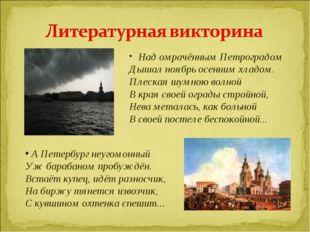 Над омрачённым Петроградом Дышал ноябрь осенним хладом. Плеская шумною волной