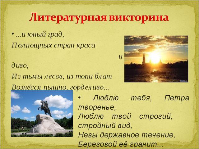 ...и юный град, Полнощных стран краса и диво, Из тьмы лесов, из топи блат Во...