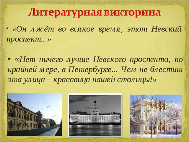 «Он лжёт во всякое время, этот Невский проспект...» «Нет ничего лучше Невско...