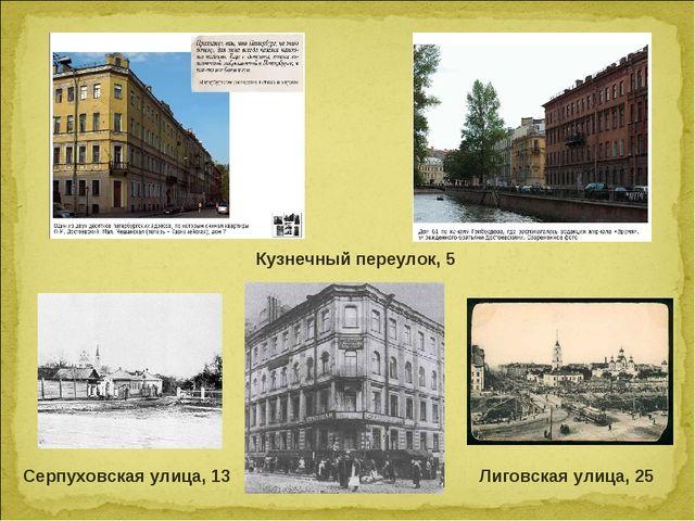 Серпуховская улица, 13 Лиговская улица, 25 Кузнечный переулок, 5