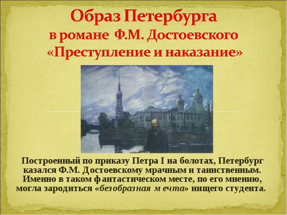 Построенный по приказу Петра I на болотах, Петербург казался Ф.М. Достоевско...