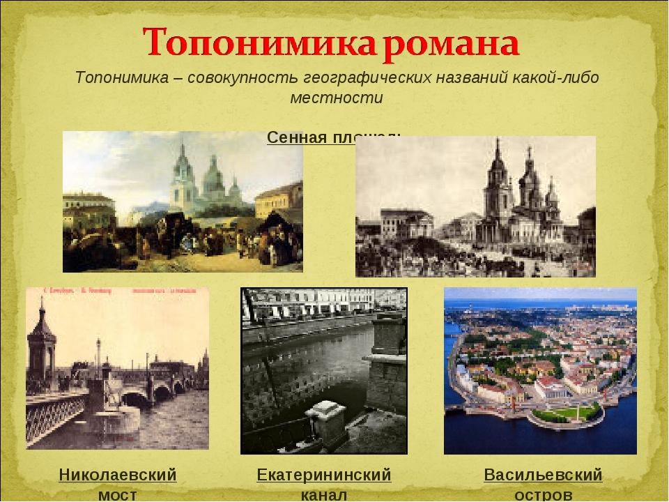 Топонимика – совокупность географических названий какой-либо местности Сенная...