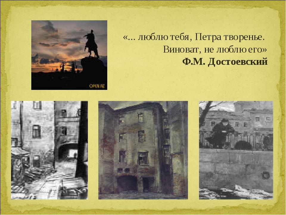 «... люблю тебя, Петра творенье. Виноват, не люблю его» Ф.М. Достоевский