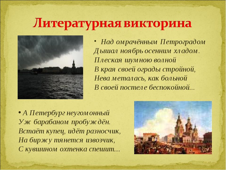 Над омрачённым Петроградом Дышал ноябрь осенним хладом. Плеская шумною волной...