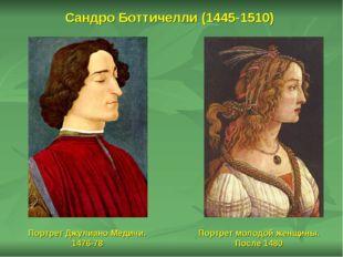 Сандро Боттичелли (1445-1510) Портрет Джулиано Медичи. 1476-78 Портрет молодо