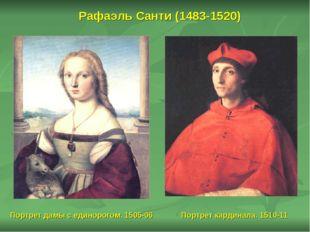 Рафаэль Санти (1483-1520) Портрет дамы с единорогом. 1505-06 Портрет кардинал