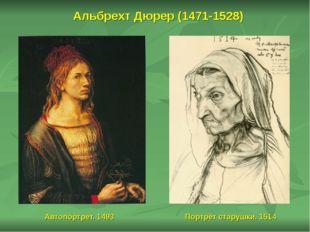 Альбрехт Дюрер (1471-1528) Автопортрет. 1493 Портрет старушки. 1514