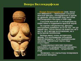 Венера Виллендорфская (нем. Venus von Willendorf)— небольшая статуэтка женс